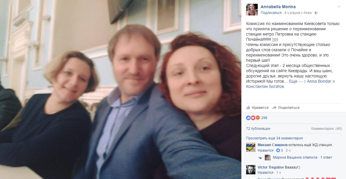v-kieve-pereimenuyut-samuyu-krupnuyu-stanciyu-metro-1