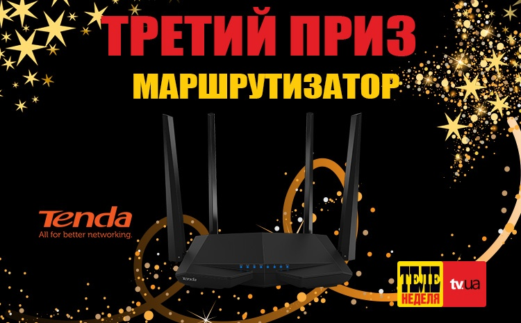 750x465_tvua_3rd_prize