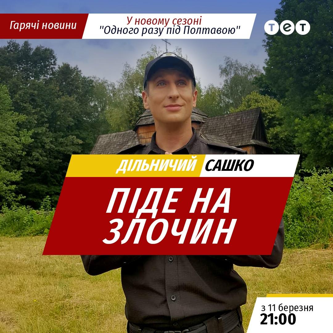 dilnichiy_sashko_1080x1080