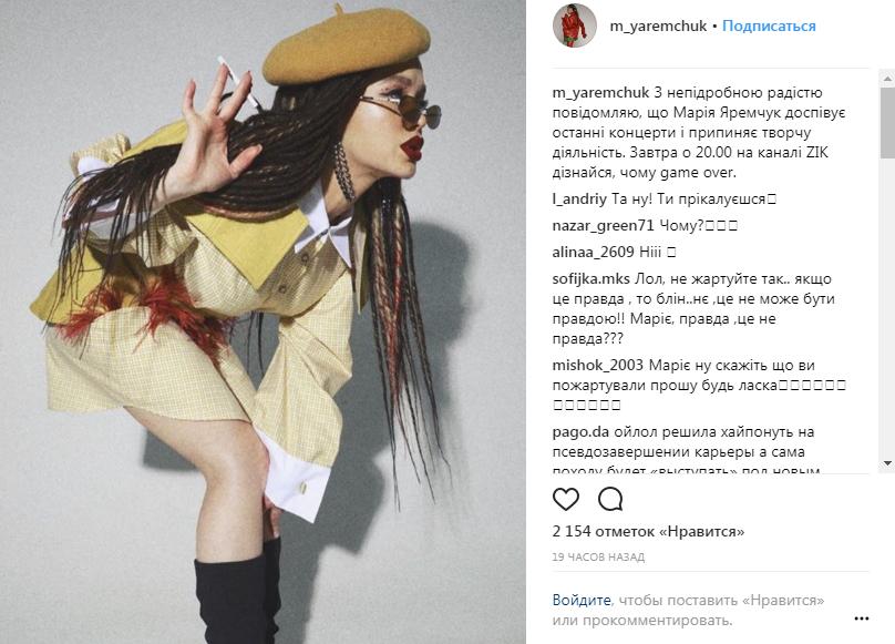 mariya-yaremchuk-reshila-pokinut-scenu-104478