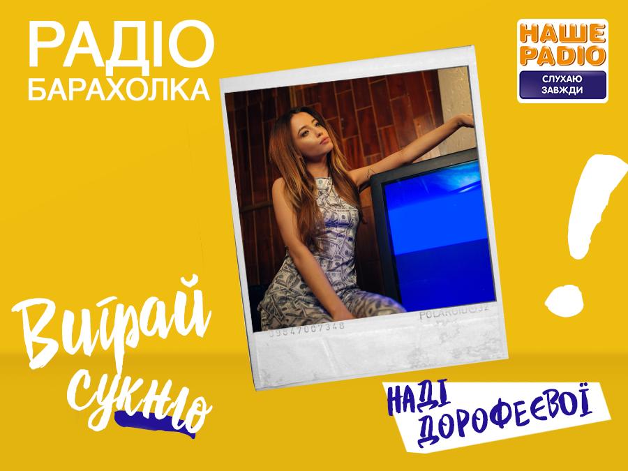 nashe-radio-razygryvaet-lichnye-veshchi-izvestnyh-zvezd