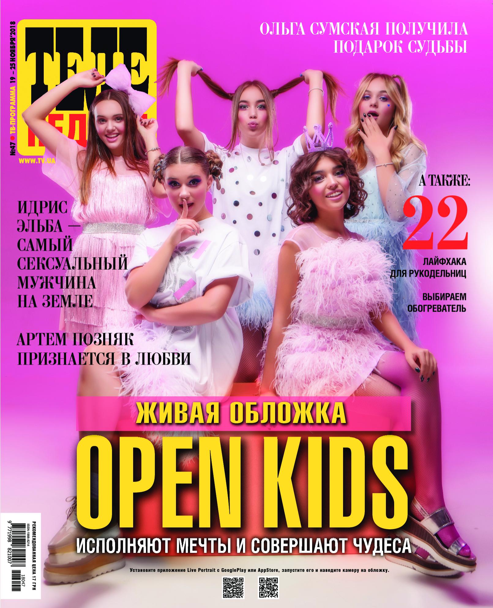 open_kids_tn