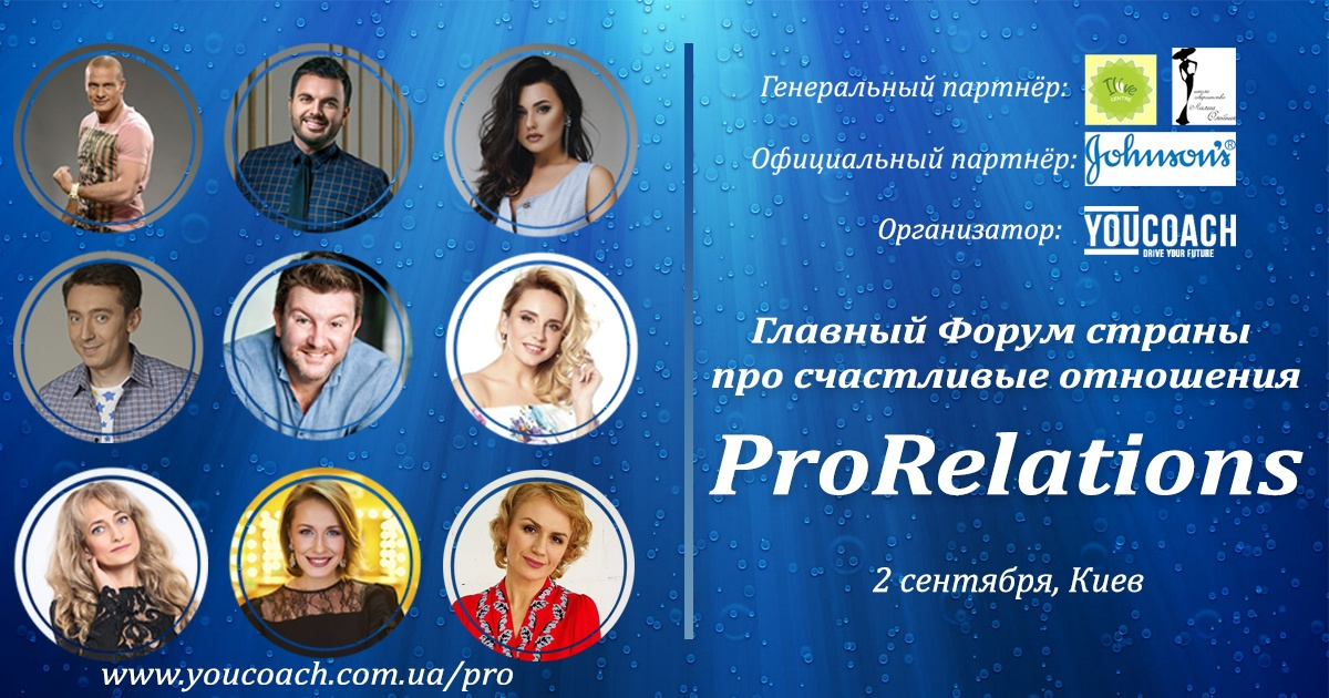 prorelations1