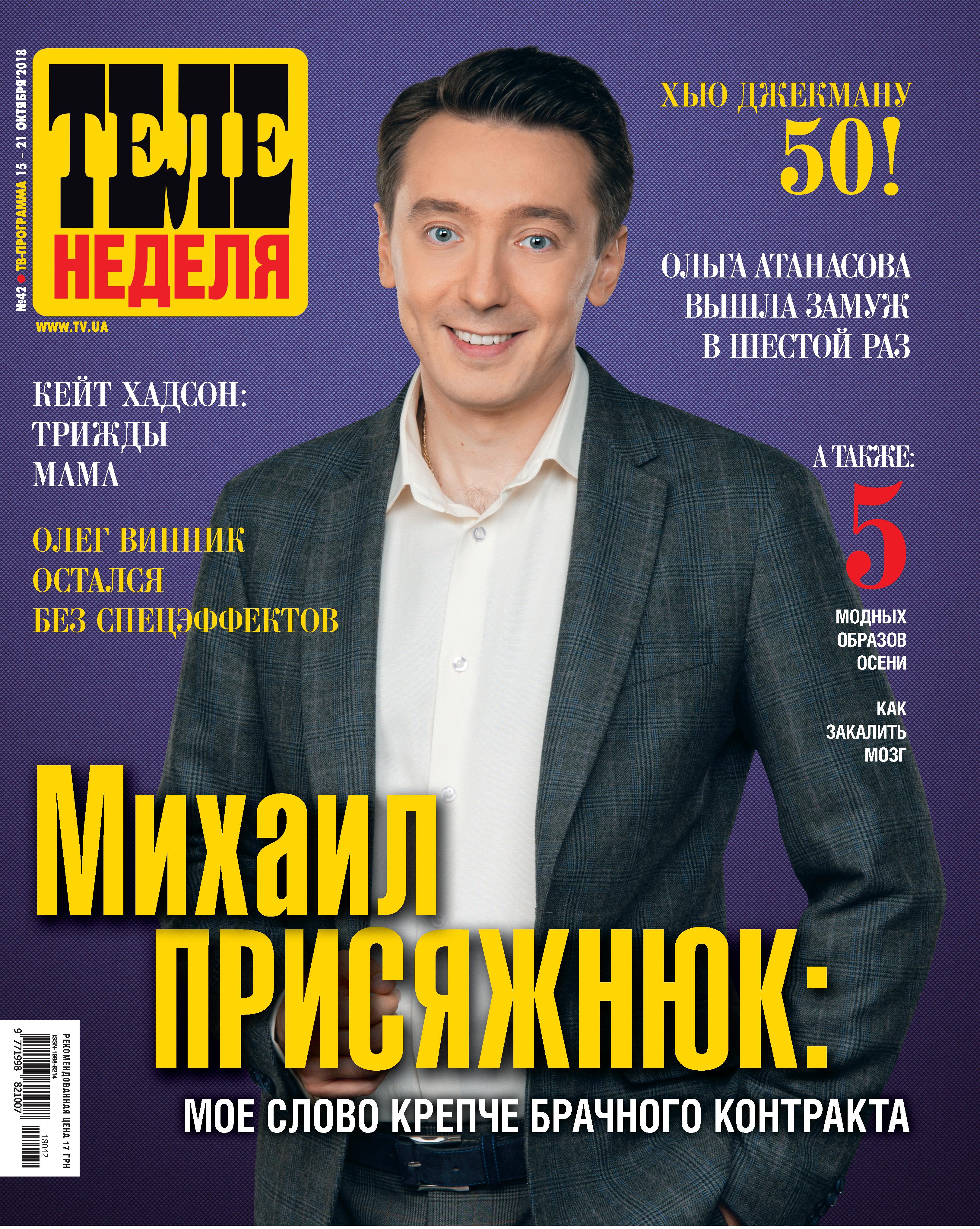tn_rus_042_10_10_18