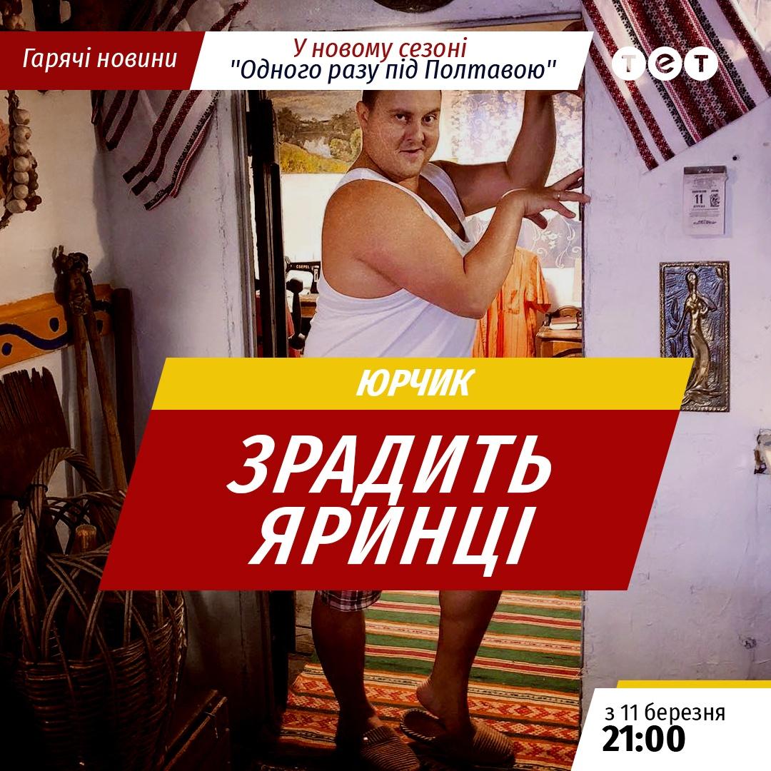 yurchik1080x1080_