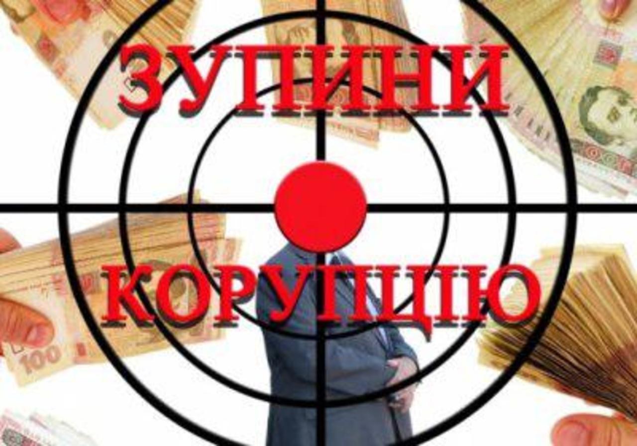 mezhdunarodnyy-den-borby-s-korrupciey-2016-istoriya-i-tradicii3