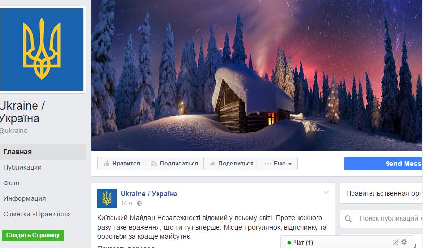 v-socseti-facebook-poyavilsya-oficialnyy-akkaunt-ukrainy3