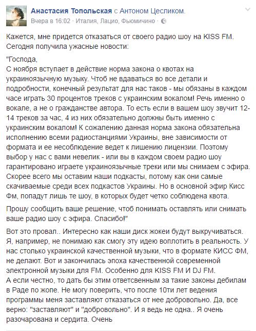 devushka-leshchenko-obozvala-deputatov-debilami-foto1